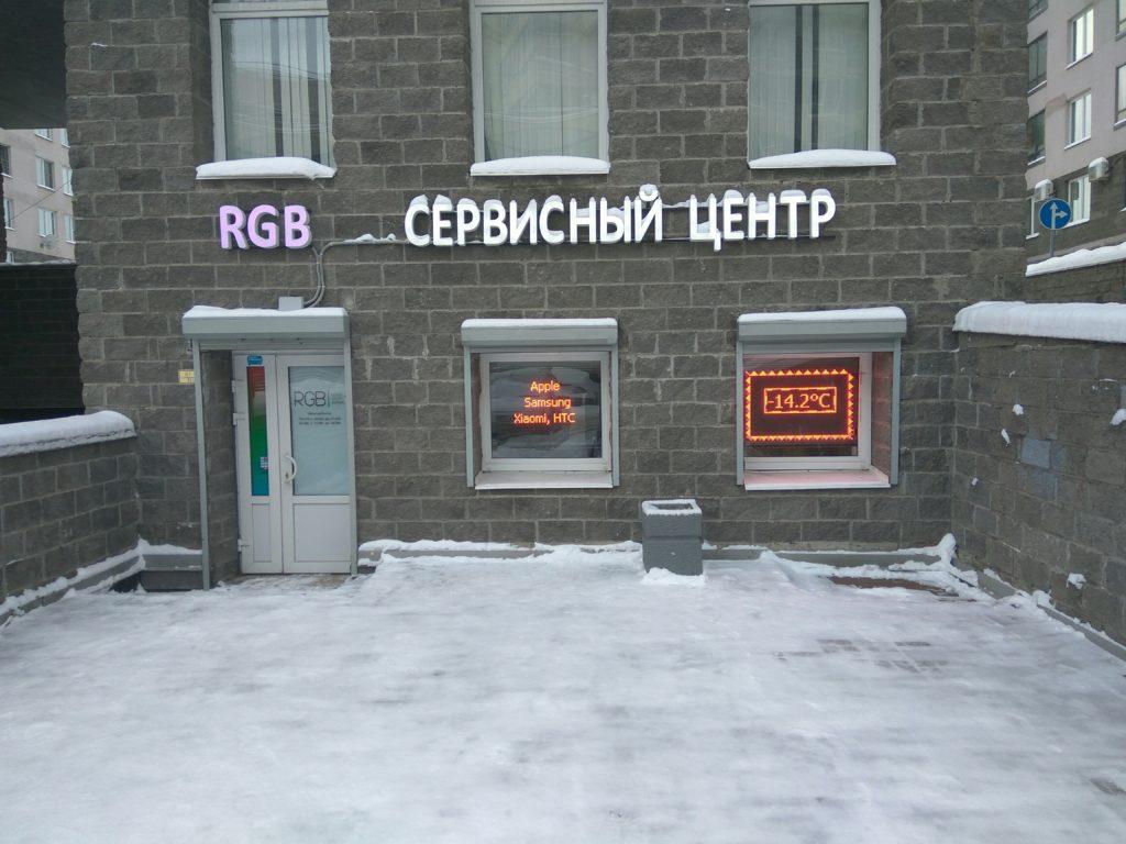 Фасад RGB Service